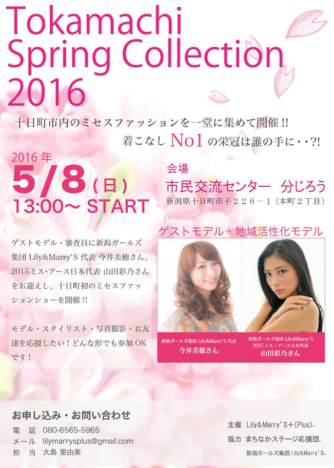 Tokamachi Spring Collection 2016