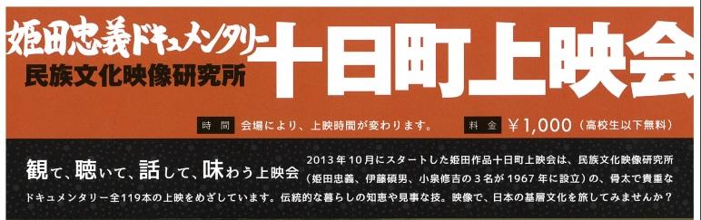 姫田忠義ドキュメンタリー 十日町上映会