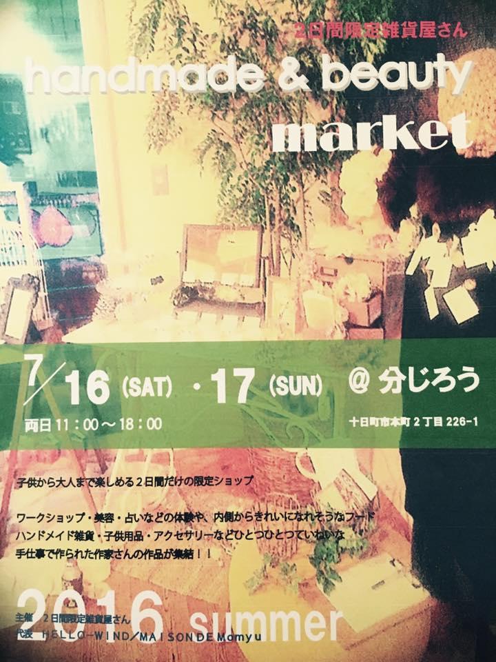 Handmade & Beauty market 〜2日間限定雑貨屋さん〜