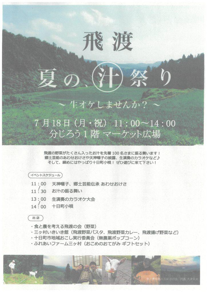 飛渡  夏の、汁祭り ~生オケしませんか?~