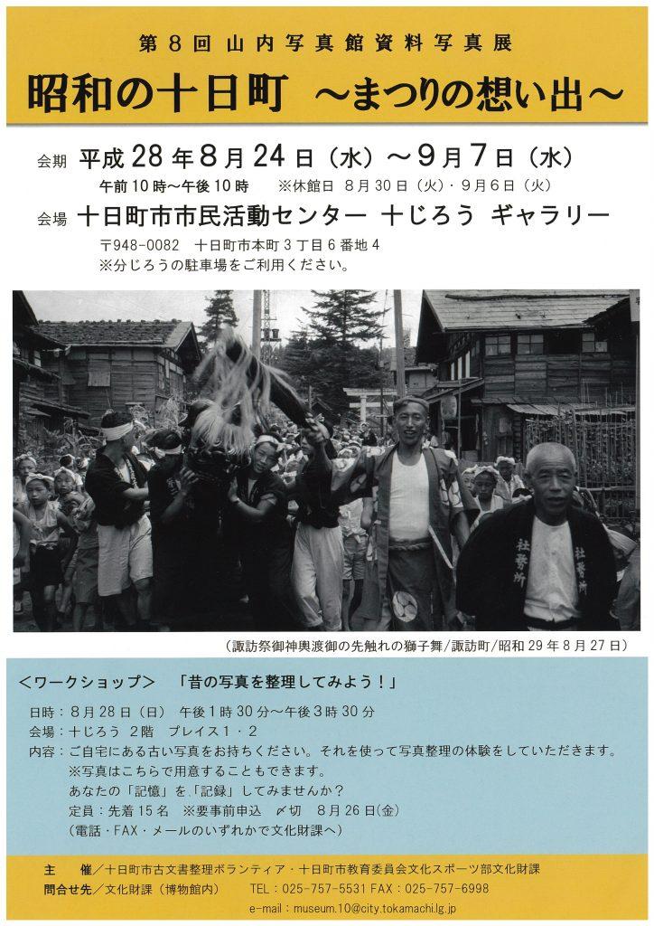 第8回山内写真館資料写真展  昭和の十日町  ~まつりの想い出~