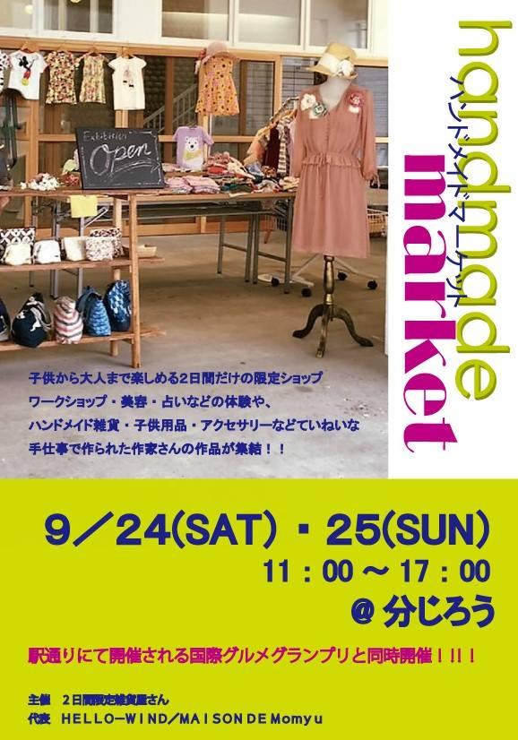 Handmade market 〜2日間限定雑貨屋さん〜