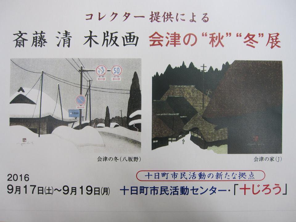 斎藤清木版画 会津の秋・冬展