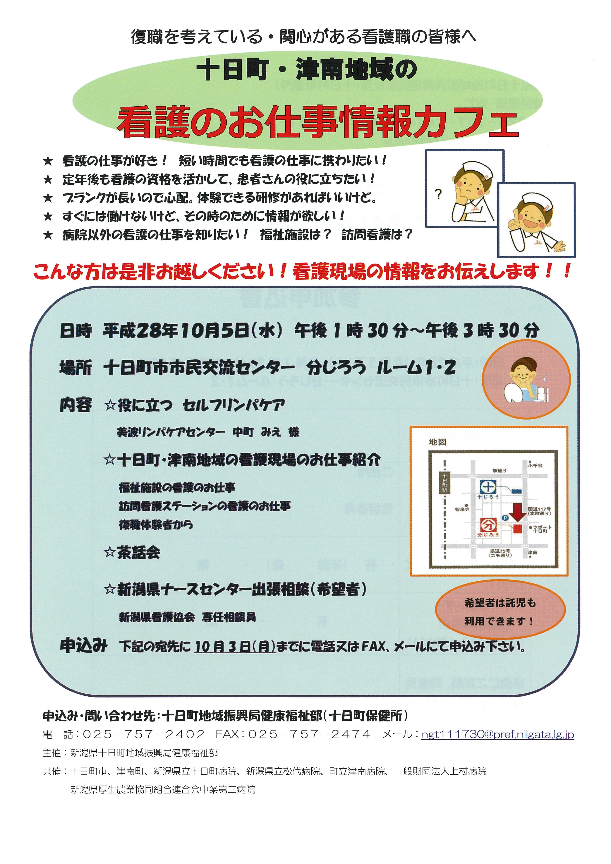 十日町・津南地域の看護のお仕事情報カフェ