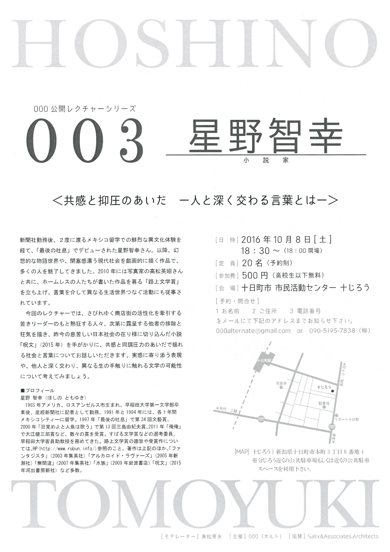 000公開レクチャーシリーズ 003 星野智幸〈共感と抑圧のあいだ 一人と深く交わる言葉とは〉