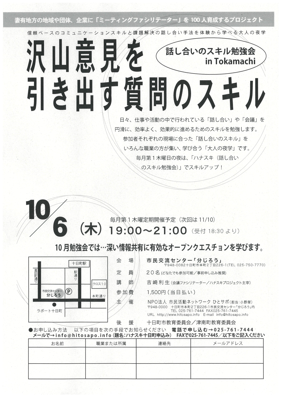 話し合いのスキル勉強会 in Tokamachi -沢山意見を引き出す質問のスキル-