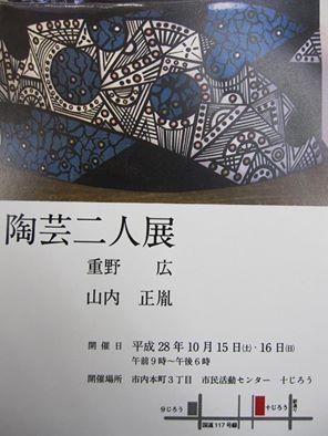 陶芸二人展