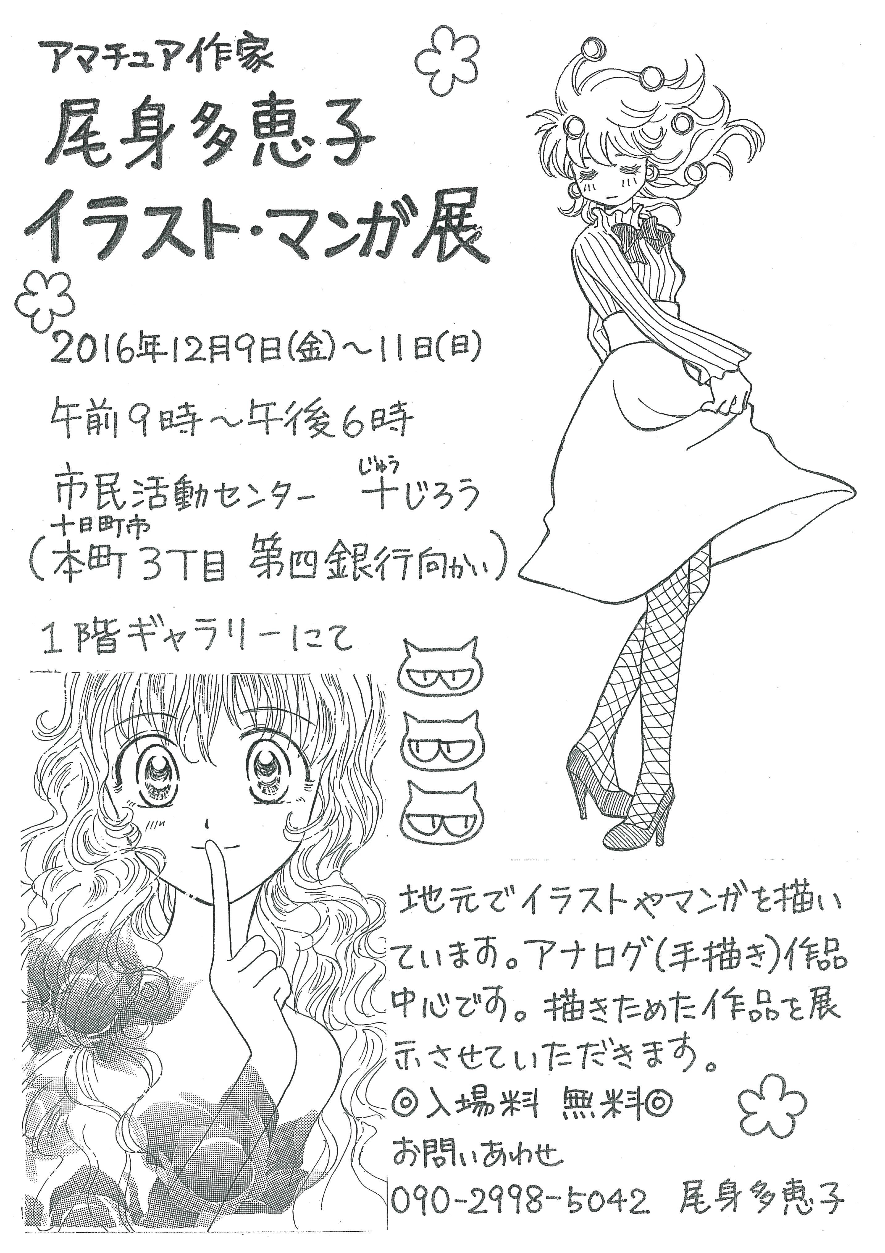 アマチュア作家 尾身多恵子 イラスト・マンガ展