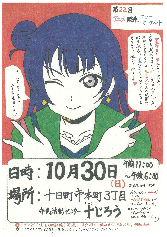 第22回 アニメ関連フリーマーケット