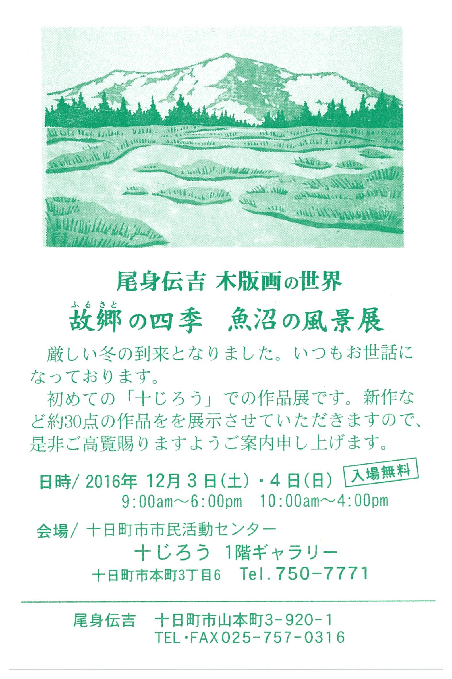 尾身伝吉 木版画の世界 故郷の四季 魚沼の風景展