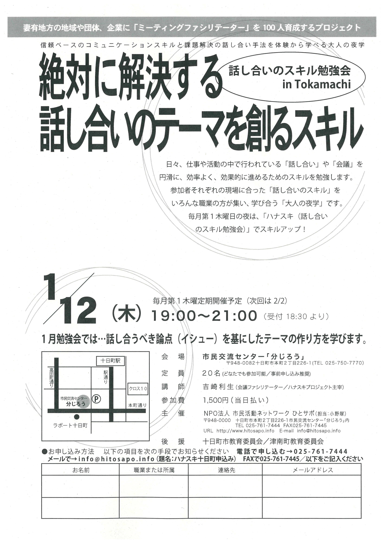 話し合いのスキル勉強会 in Tokamachi -絶対に解決する話し合いのテーマを創るスキル-
