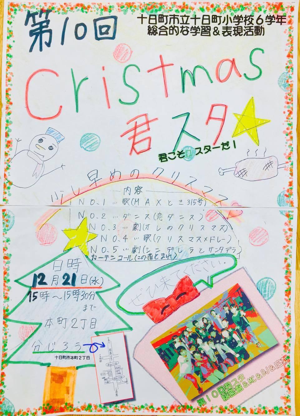 第10回 Christmas 君スタ☆