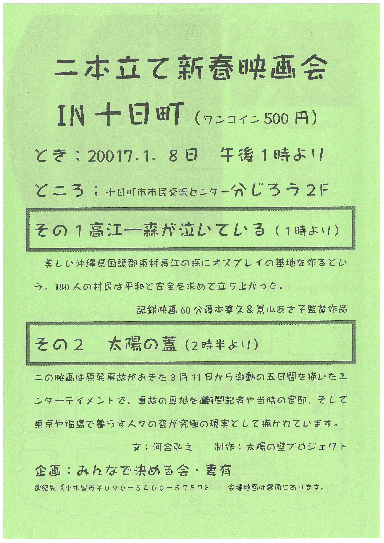 二本立て新春映画会 in 十日町