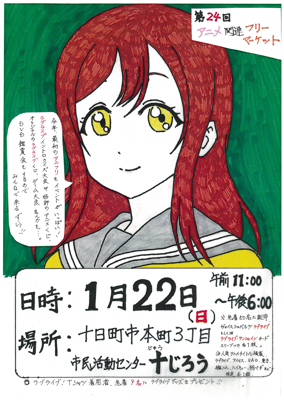 第24回 アニメ関連フリーマーケット