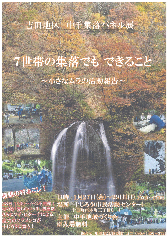 吉田地区 中手集落パネル展 7世帯の集落でも できること ~小さなムラの活動報告~