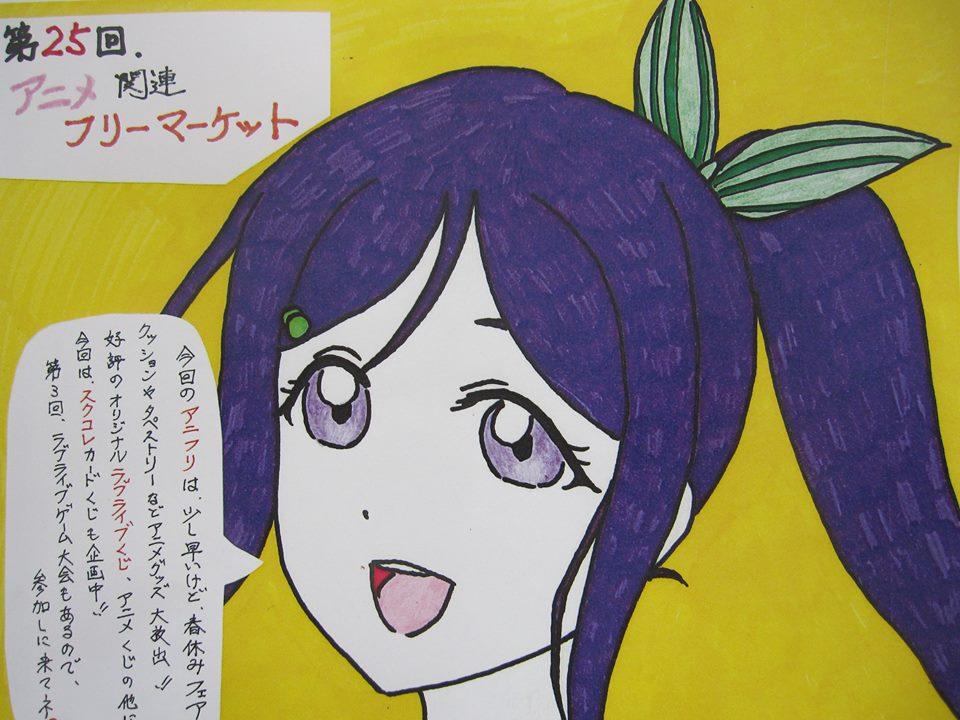 第25回 アニメ関連フリーマーケット