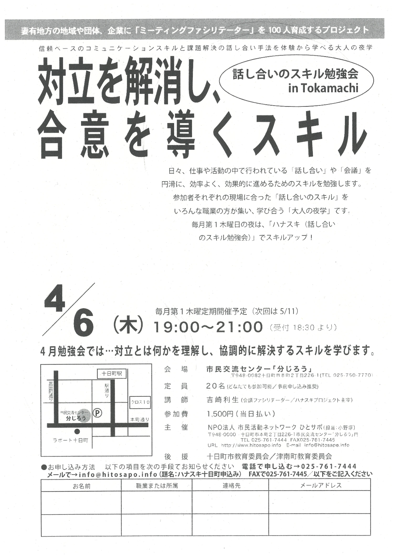 話し合いのスキル勉強会 in Tokamachi -対立を解消し、合意を導くスキル-