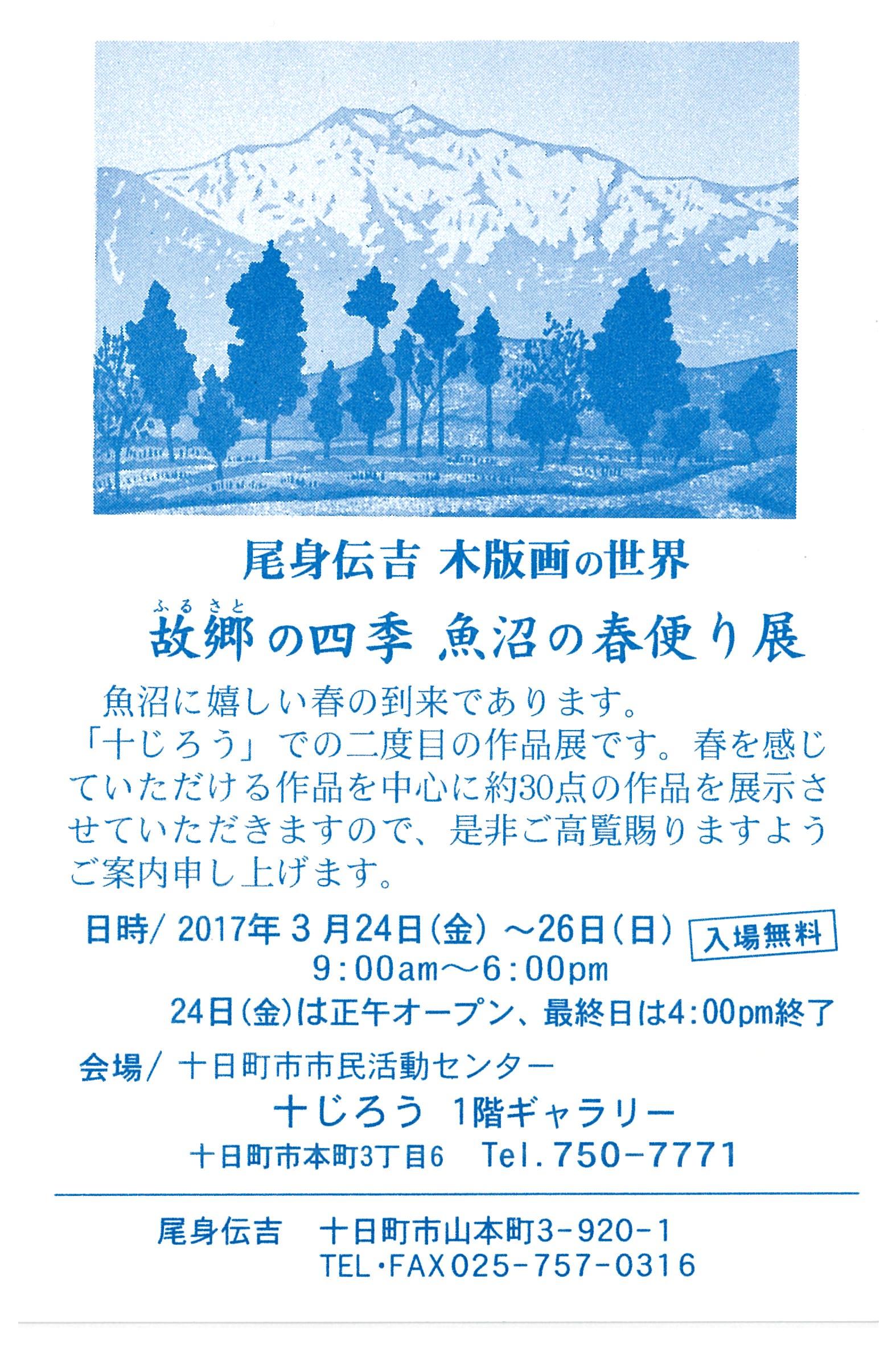 尾身伝吉 木版画の世界 故郷の四季 魚沼の春便り展