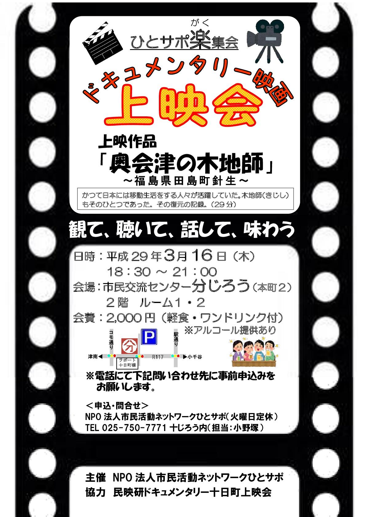 ひとサポ楽集会 ドキュメンタリー映画上映会