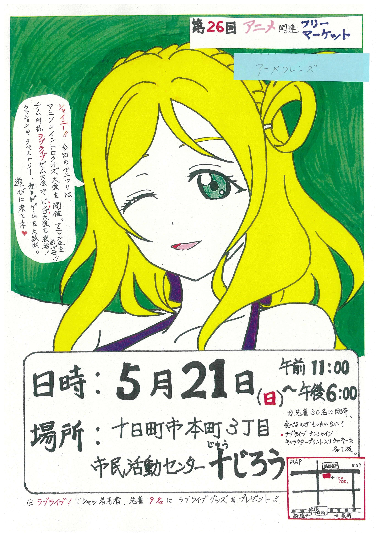 第26回 アニメ関連フリーマーケット
