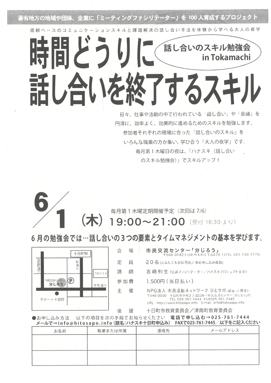 話し合いのスキル勉強会 in Tokamachi -時間通りに話し合いを終了するスキル-