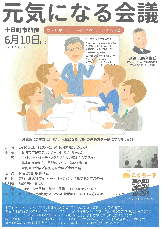 元気になる会議 ~ホワイトボード・ミーティング®ベーシック1Day講座~