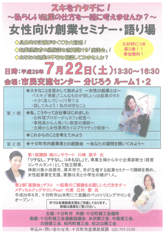 創業塾 ~女性向け編~
