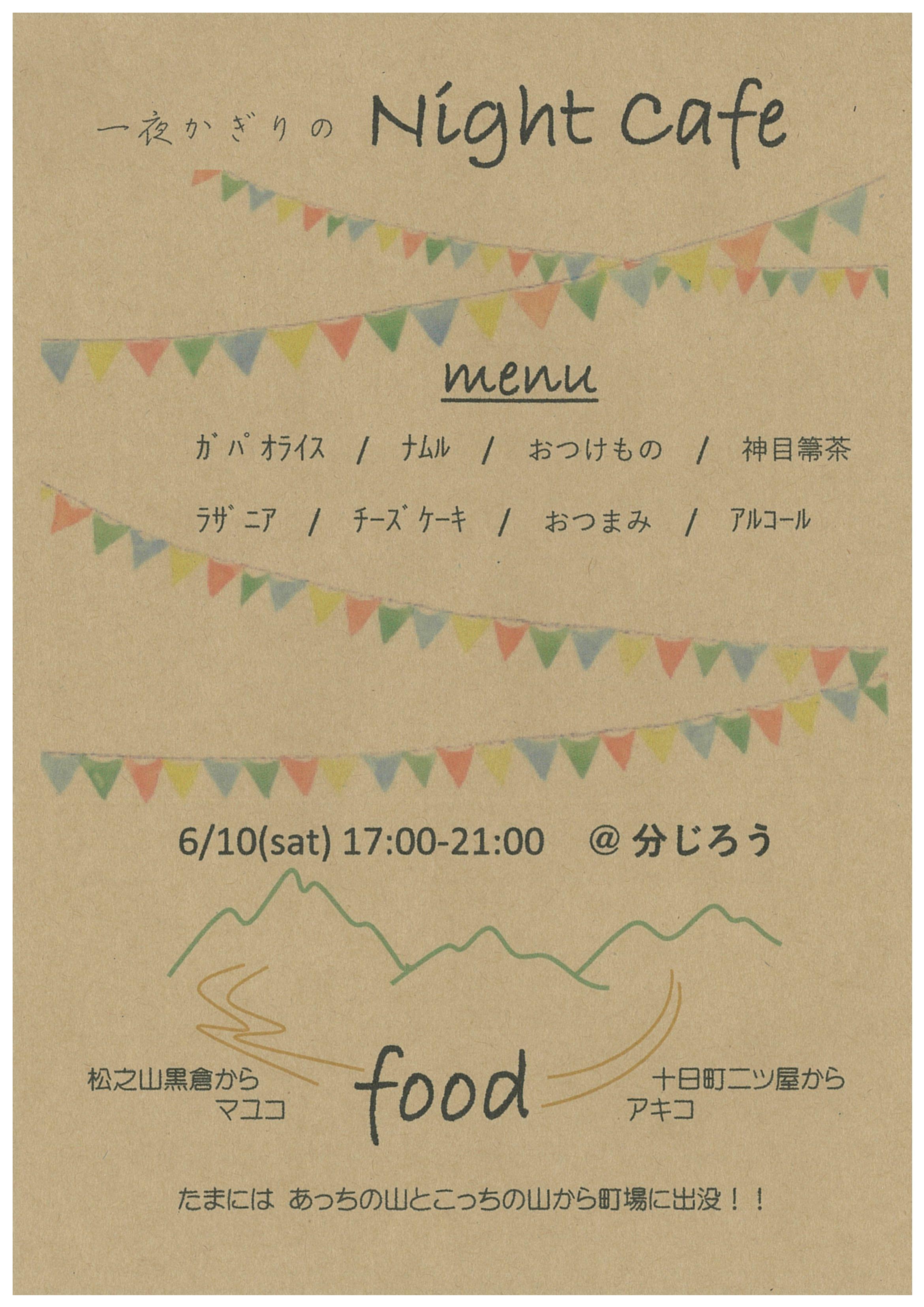 ナイトカフェ presented by まつのやま茶倉