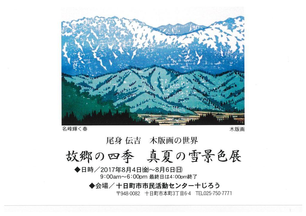尾身 伝吉  木版画の世界  ー故郷の四季 真夏の雪景色展ー