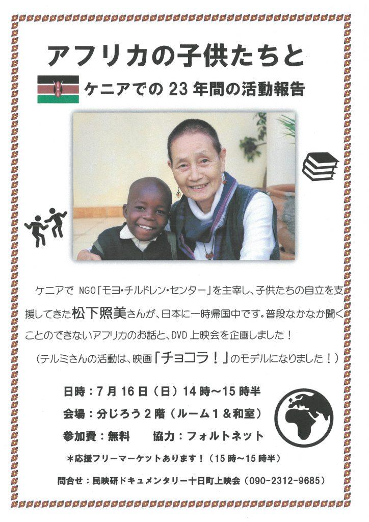 アフリカの子供たちと ~ケニアでの23年間の活動報告~