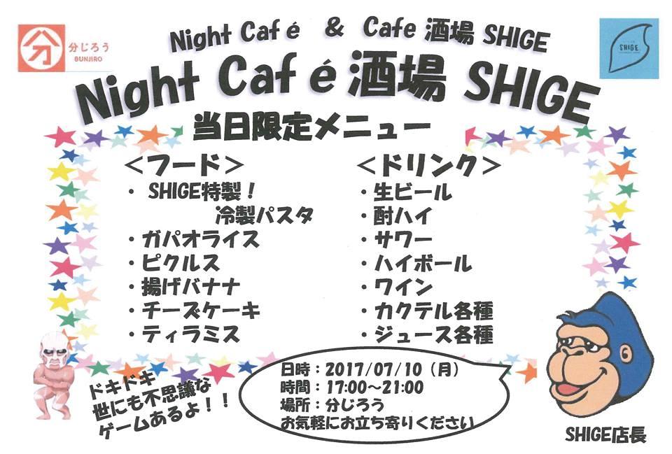 ナイトカフェ酒場SHIGE