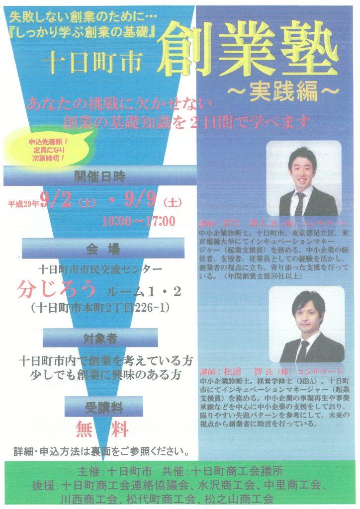 創業塾~実践編~