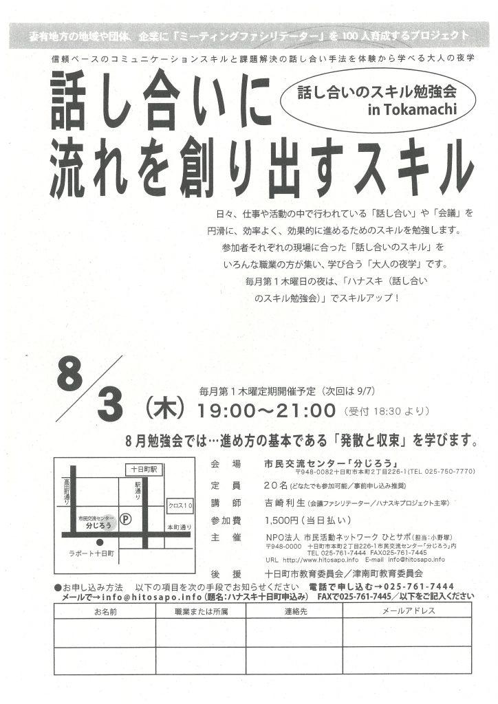 話し合いのスキル勉強会 in Tokamachi -話し合いに流れを創り出すスキル-