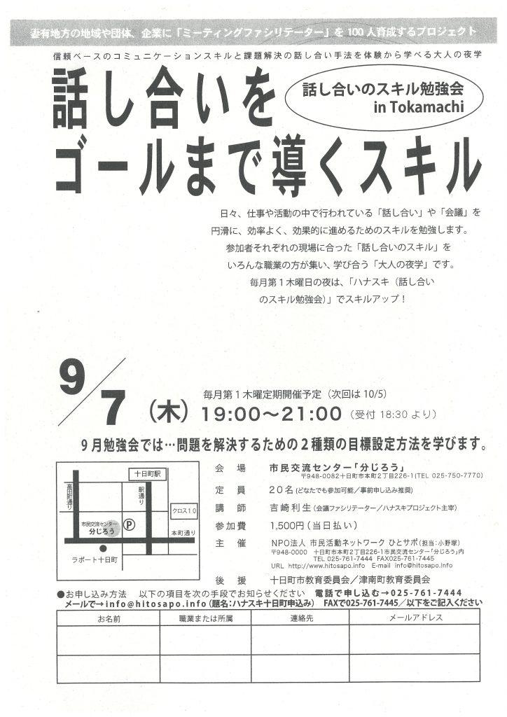 話し合いのスキル勉強会 in Tokamachi -話し合いをゴールまで導くスキル-