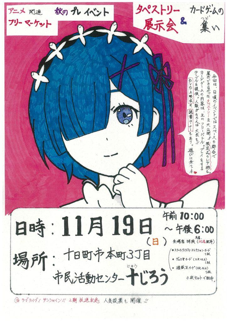アニメ関連フリーマーケット 秋のプレイベント  ~タペストリー展示会&カードゲームの集い~