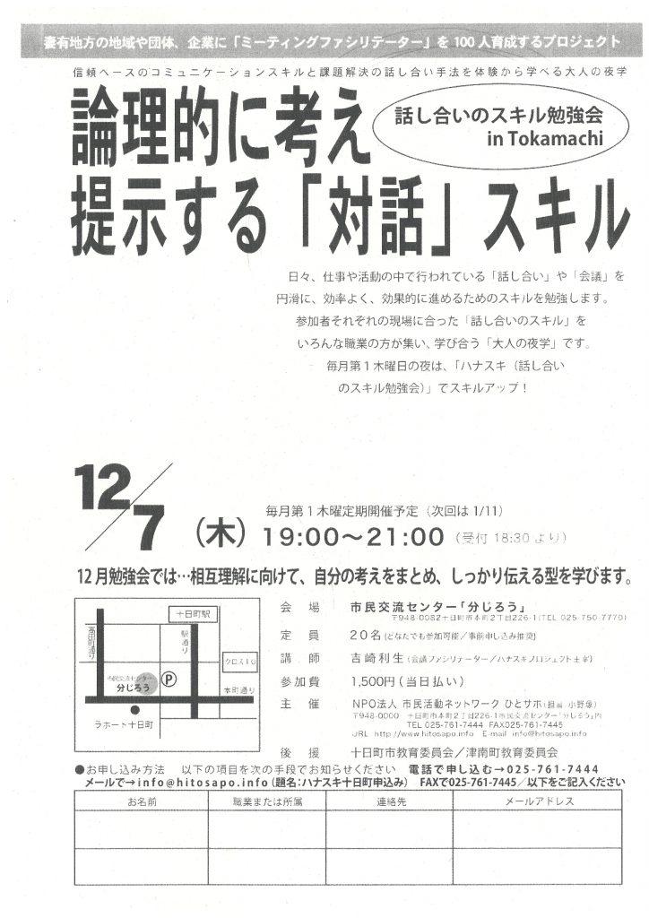 話し合いのスキル勉強会 in Tokamachi -論理的に考え提示する「対話」スキル-