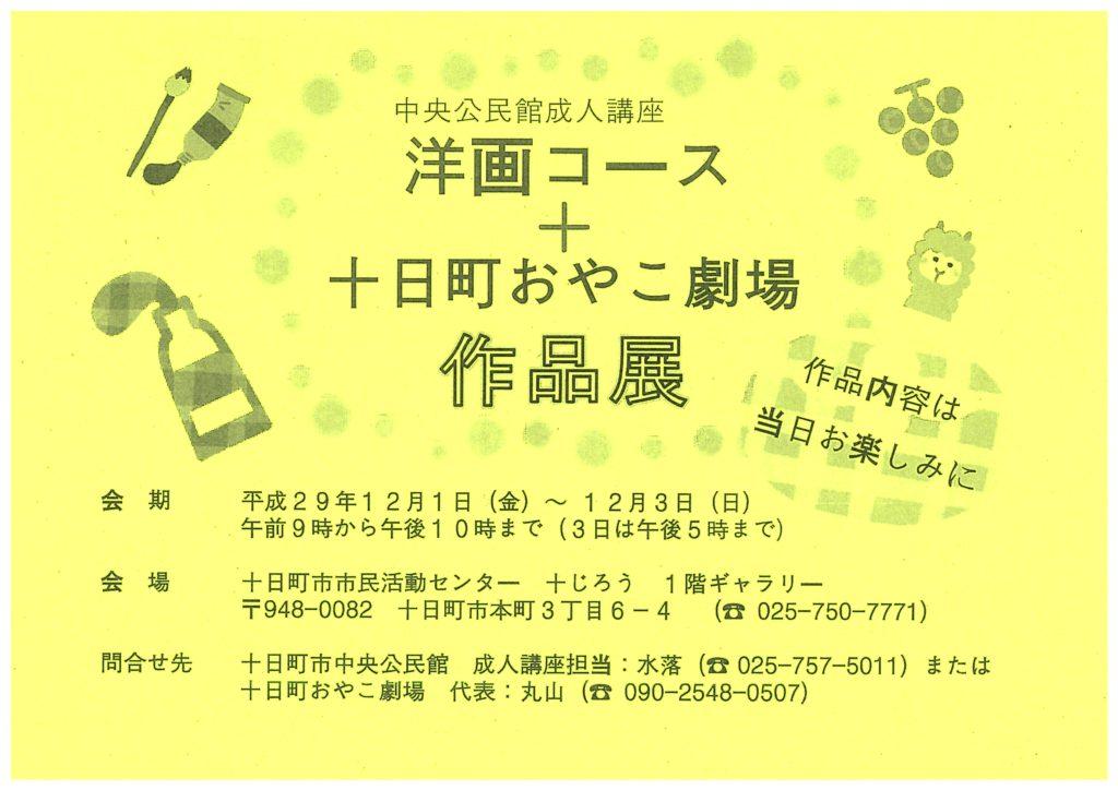 中央公民館成人講座 洋画コース + 十日町おやこ劇場 作品展