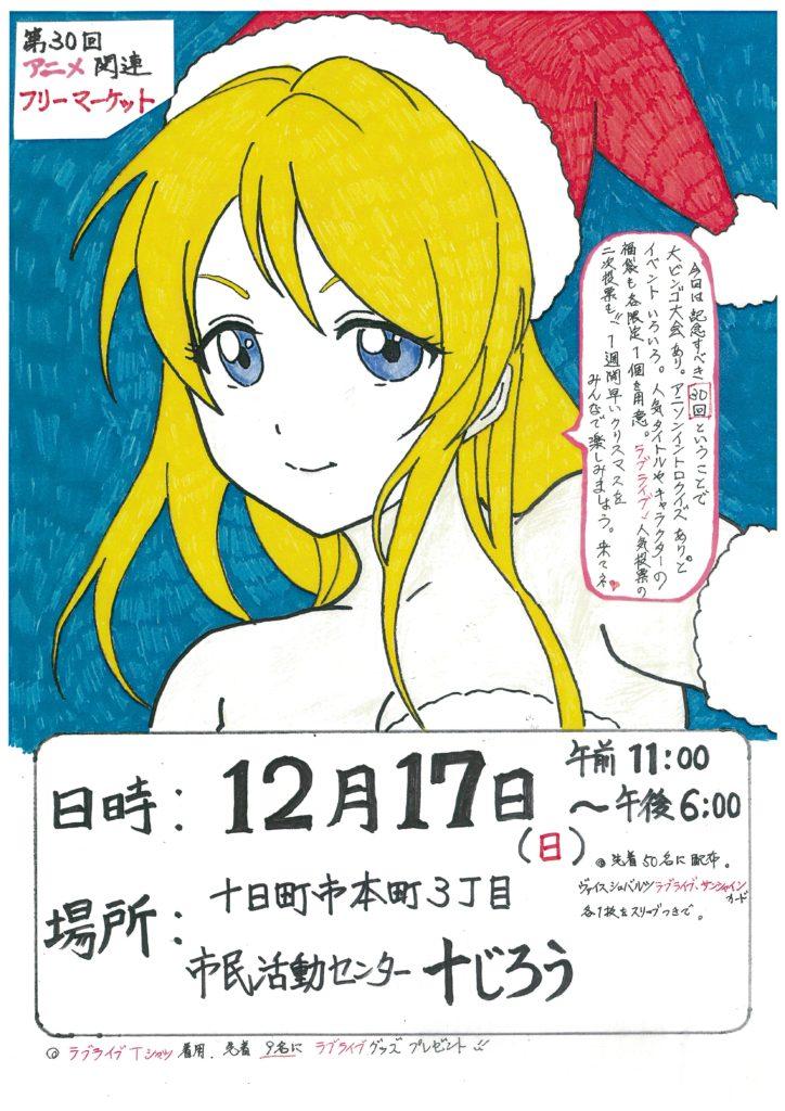 第30回 アニメ関連フリーマーケット