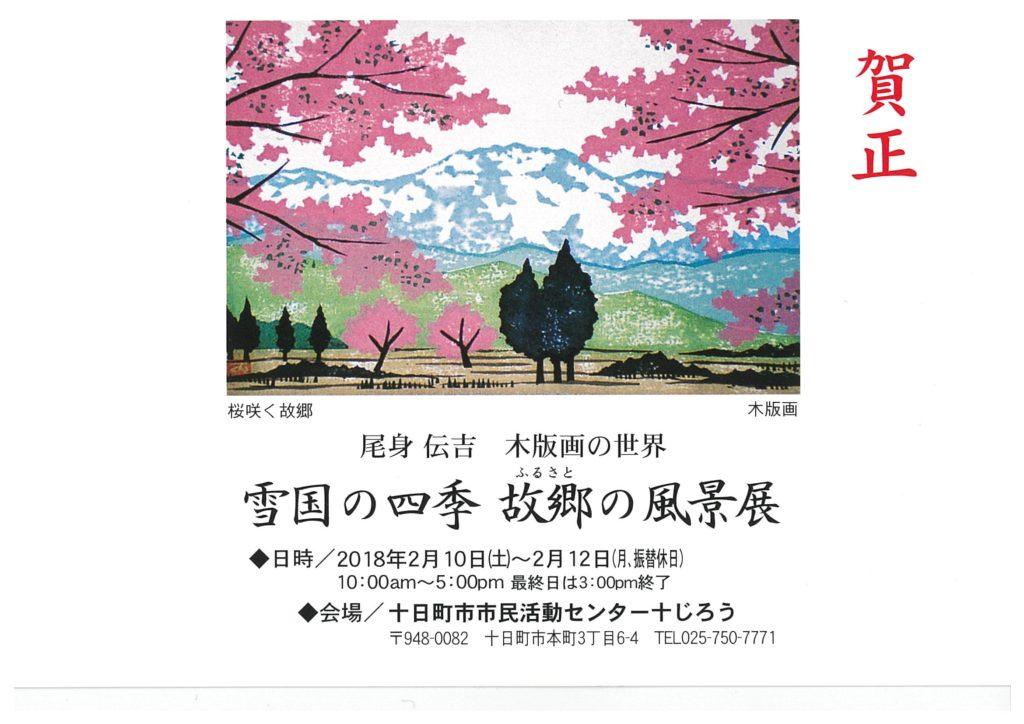 尾身伝吉 木版画の世界 雪国の四季 故郷の風景展