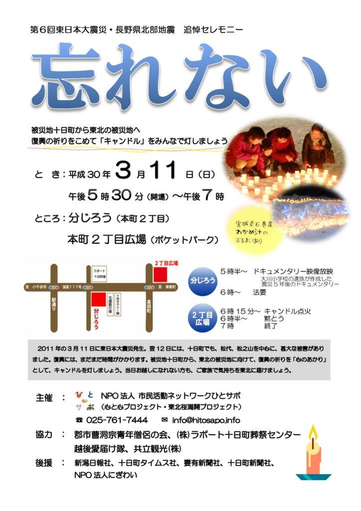 第6回 東日本大震災・長野北部地震 追悼セレモニー 忘れない