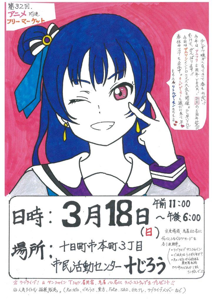 第32回 アニメ関連フリーマーケット
