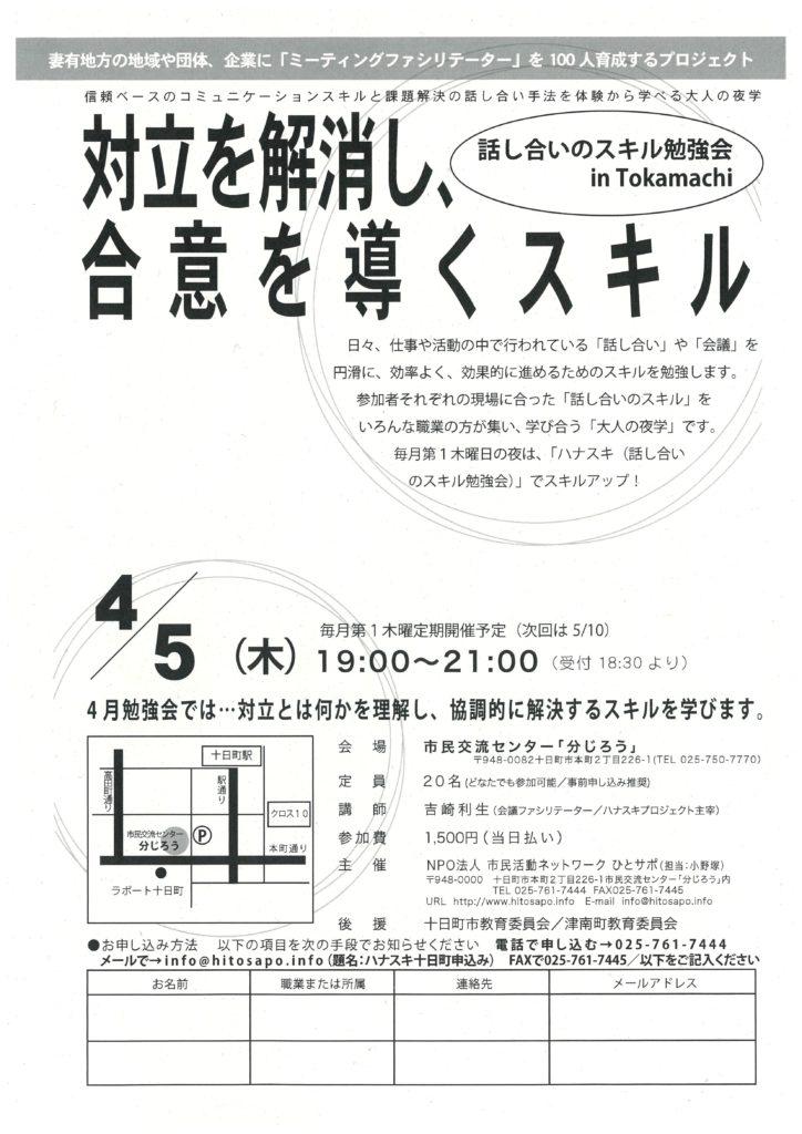話し合いのスキル勉強会 in Tokamachi -発想を促し、意見を整理するスキル-