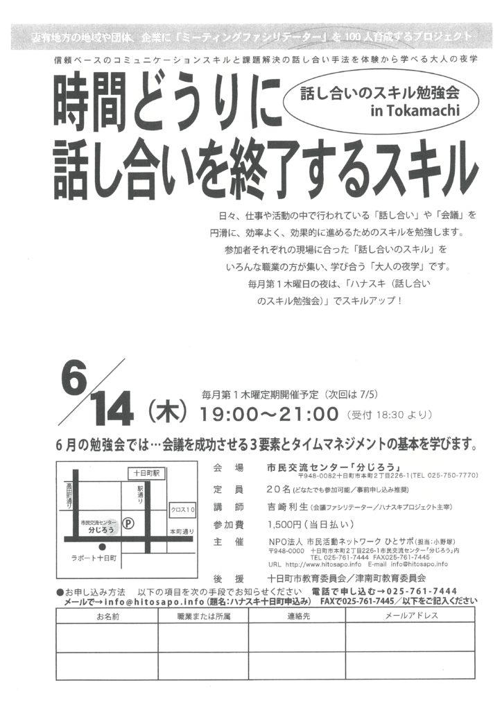 話し合いのスキル勉強会 in Tokamachi -時間どうりに話し合いを終了するスキル-