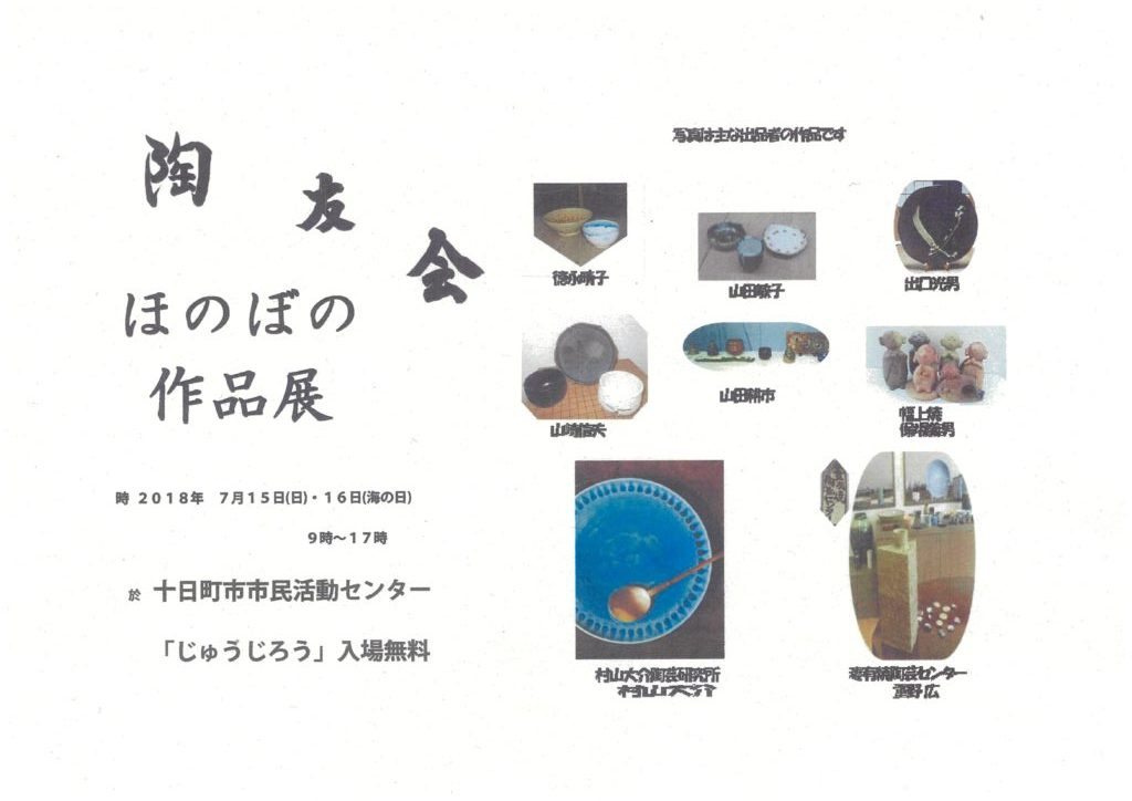 陶友会 -ほのぼの作品展-