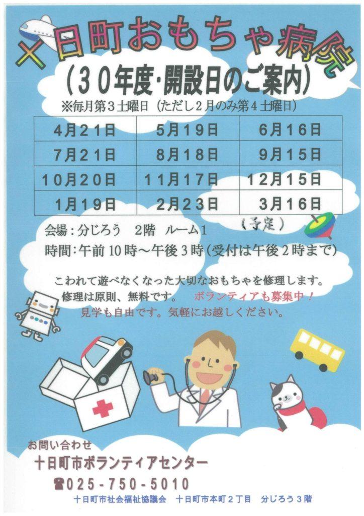 十日町おもちゃ病院【10月】