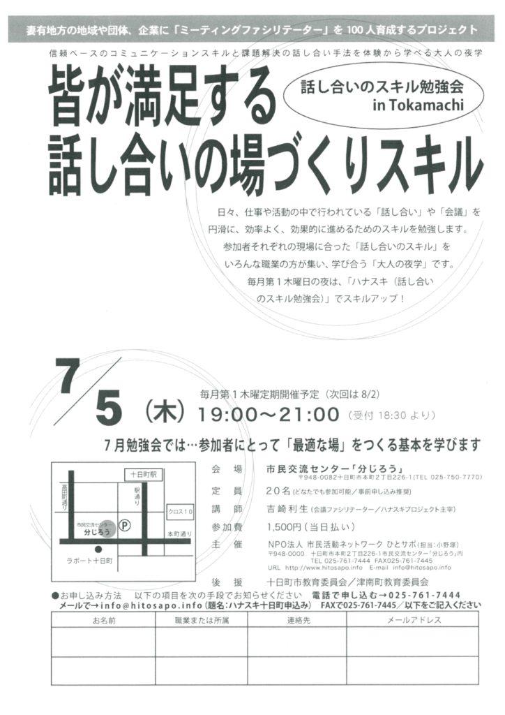 話し合いのスキル勉強会 in Tokamachi -皆が満足する話し合いの場づくりスキル-