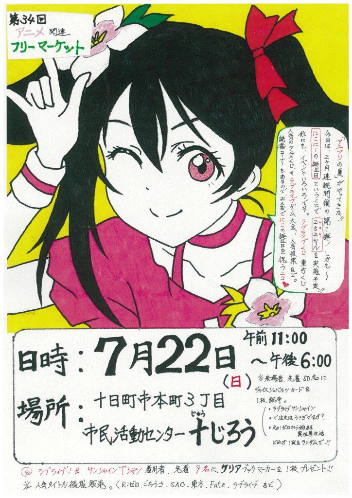 第34回 アニメ関連フリーマーケット