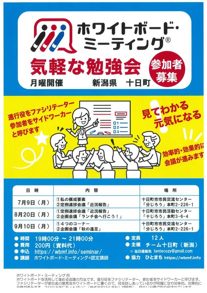 ホワイトボードミーティング ~気軽な勉強会~