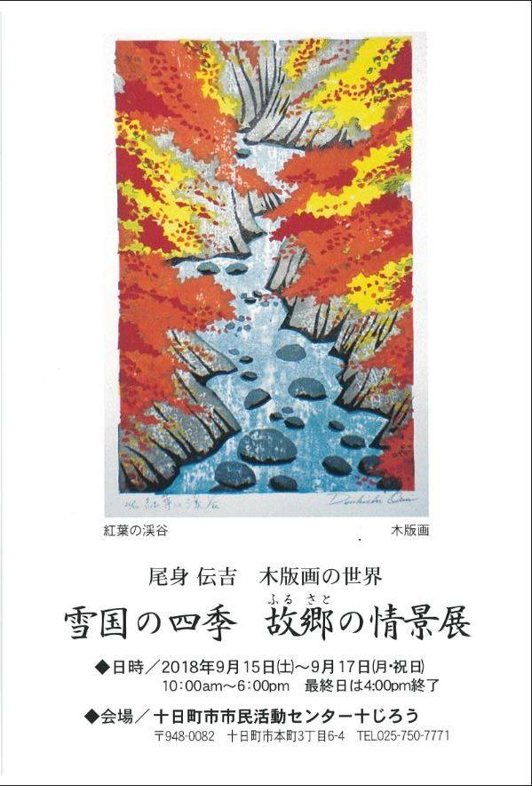 尾身伝吉 木版画の世界 雪国の四季 故郷の情景展