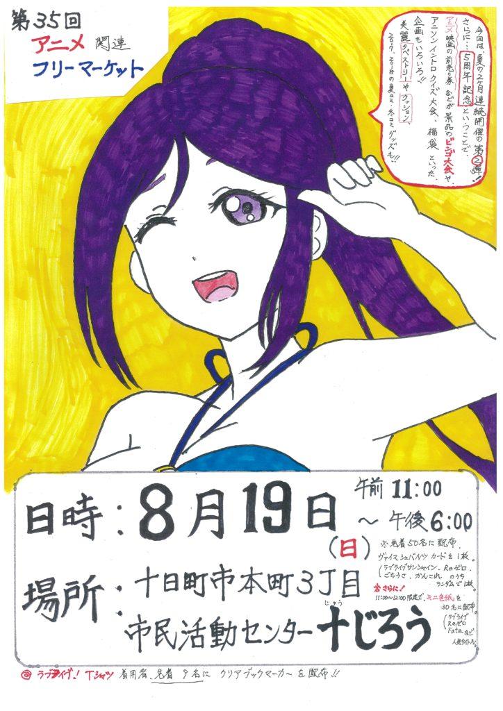 第35回 アニメ関連フリーマーケット